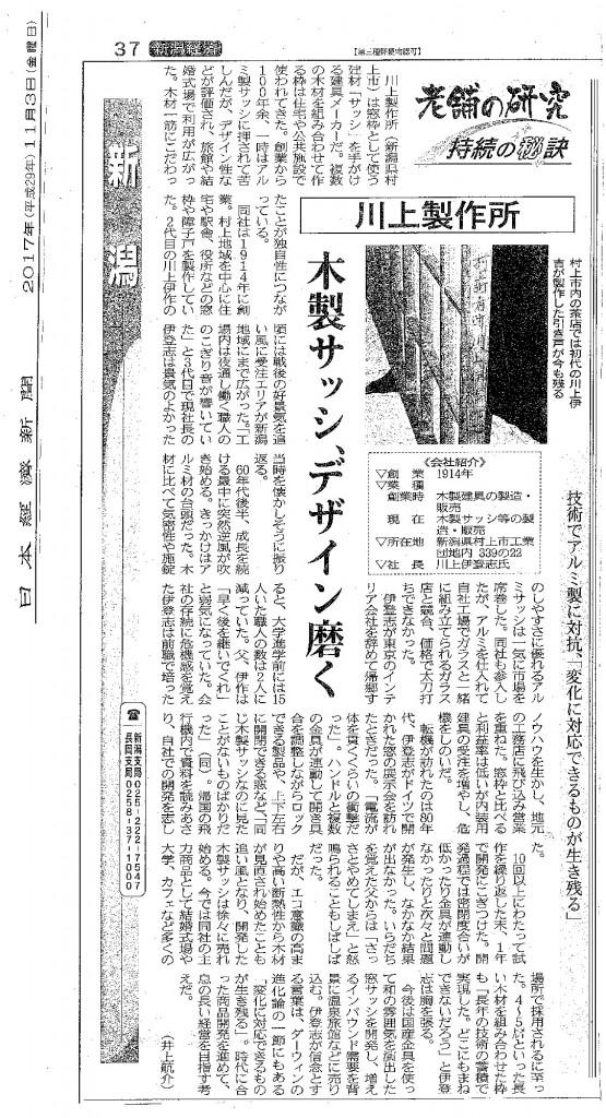 日本経済新聞_1103